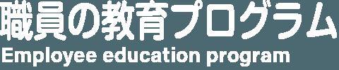 職員の教育プログラム